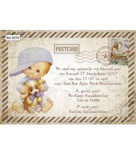 Προσκλητήριο postcard BA5078