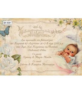 Προσκλητήριο μωράκι BA5081