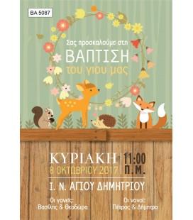 Προσκλητήριο με ζωάκια BA5087