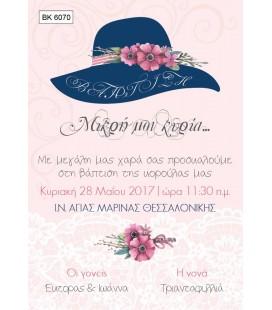 Προσκλητήριο μικρή κυρία BA6070