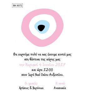 Προσκλητήριο μάτι BA6072