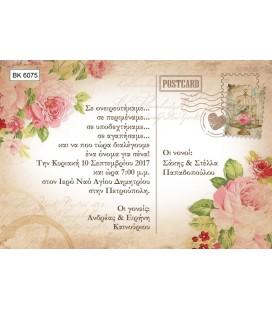 Προσκλητήριο postcard BA6075