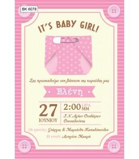 Προσκλητήριο it's baby girl BA6078