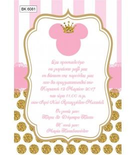 Προσκλητήριο minnie mouse princess BA6081