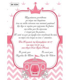 Προσκλητήριο πριγκίπισσα BA6084