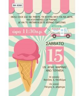 Προσκλητήριο παγωτό BA6086