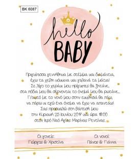 Προσκλητήριο πριγκίπισσα  BA6087