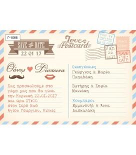Προσκλητήριο Love Postcard Γ1066