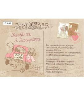 Προσκλητήριο Postcard Γ1068