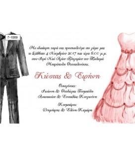 Προσκλητήριο γάμου  Γ1069