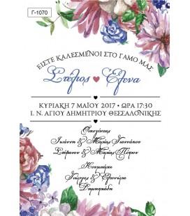 Προσκλητήριο γάμου  Γ1070