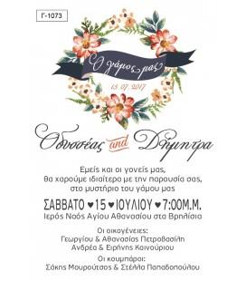 Προσκλητήριο γάμου  Γ1073
