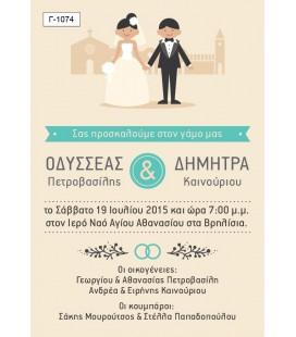 Προσκλητήριο γάμου  Γ1074