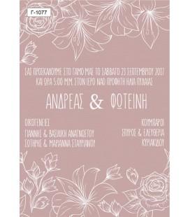 Προσκλητήριο γάμου  Γ1077