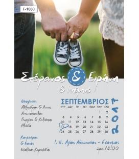 Προσκλητήριο Ημερολόγιο  Γ1080