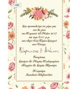 Προσκλητήριο γάμου  Γ1082