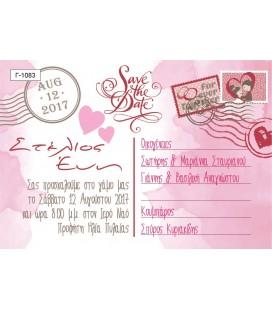 Προσκλητήριο Save the date  Γ1083