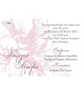Προσκλητήριο γάμου  Γ1084