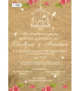 Προσκλητήριο γάμου  Γ1085