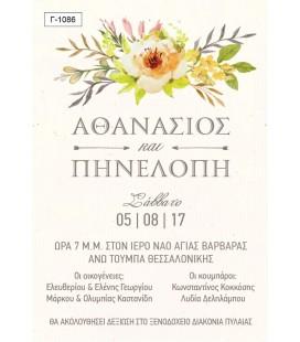 Προσκλητήριο γάμου  Γ1086