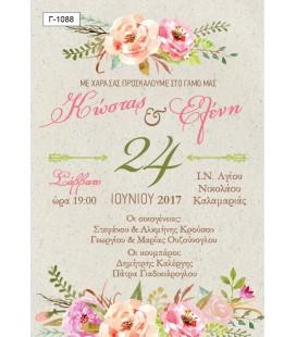 Προσκλητήριο γάμου  Γ1088