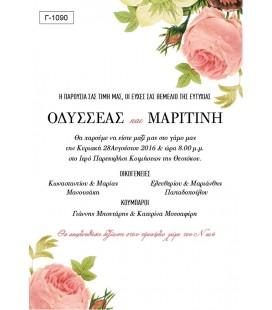 Προσκλητήριο γάμου  Γ1090