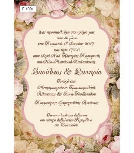 Προσκλητήριο γάμου  Γ1094