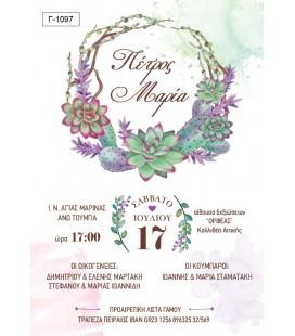 Προσκλητήριο γάμου  Γ1097