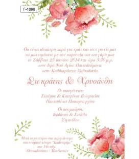 Προσκλητήριο γάμου  Γ1098