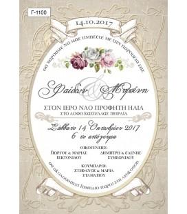 Προσκλητήριο γάμου  Γ1100