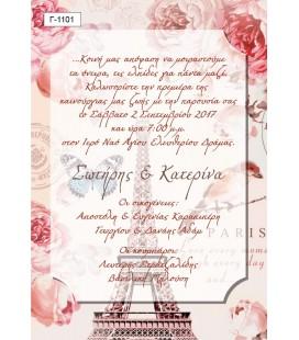 Προσκλητήριο γάμου  Γ1101