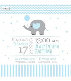 Προσκλητήριο ελεφαντάκι  BA5092