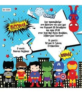Προσκλητήριο super ήρωες BA5094