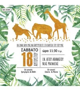 Προσκλητήριο ζώα της ζούγκλας BA5096