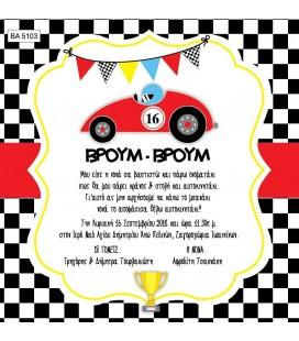 Προσκλητήριο μεαυτοκίνητο BA5103