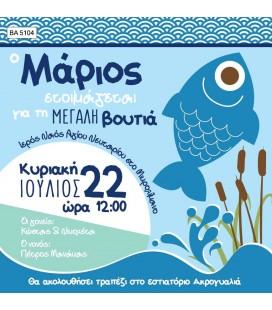 Προσκλητήριο με ψαράκι BA5104