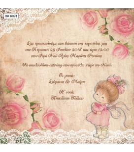 Προσκλητήριο για κορίτσι BA6091