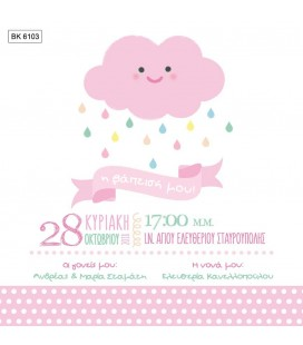 Προσκλητήριο σύννεφακι BA6103