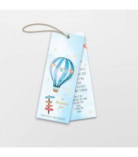 Προσκλητήριο σελιδοδείκτης αερόστατο 2112005