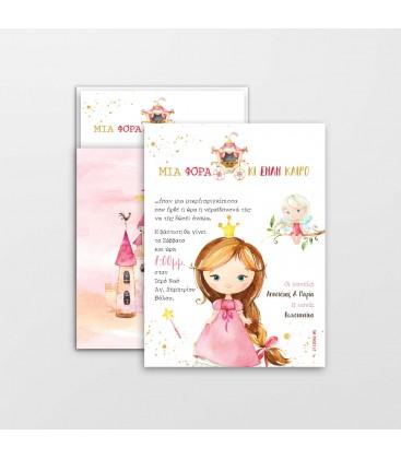 Προσκλητήριο πριγκίπισσα για κορίτσι 2112050